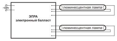 Схема подключения лампы с ЭПРА