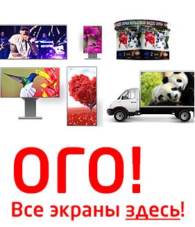 рекламный экран